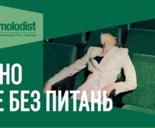 Кинофестиваль Молодость презентовал программу